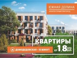 «Южная долина», Каширское ш., 9 км Акция! Квартиры от 1,8 млн рублей
